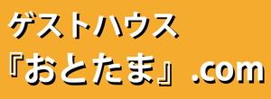 ゲストハウス『おとたま』.COM